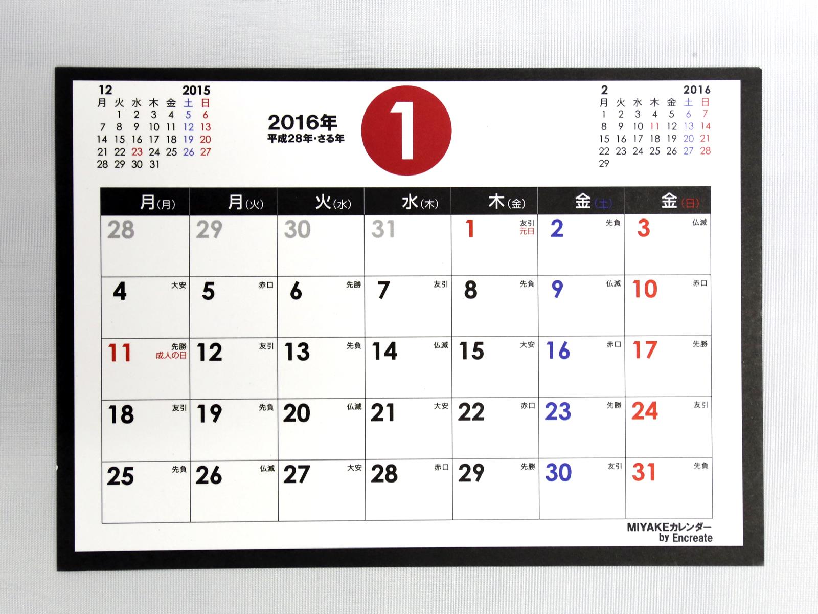 月月火水木金金カレンダーならMI...