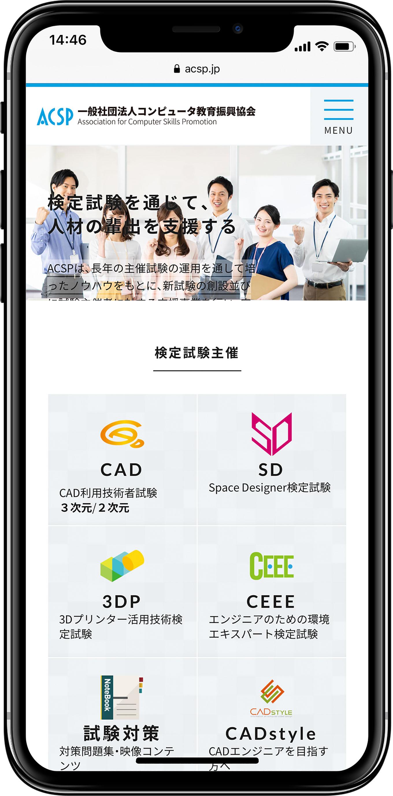 ACSP(一般社団法人コンピュータ教育振興協会)様のウェブサイトのリニューアルをしましたスマートフォンの見た目