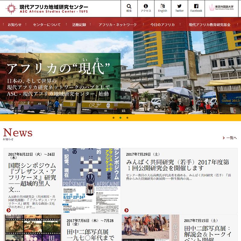 東京外国語大学「現代アフリカ地域研究センター」様ウェブサイト、ロゴ制作