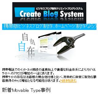 クリエイトブログシステムの携帯版