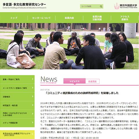 東京外国語大学 多言語・多文化教育研究センター様