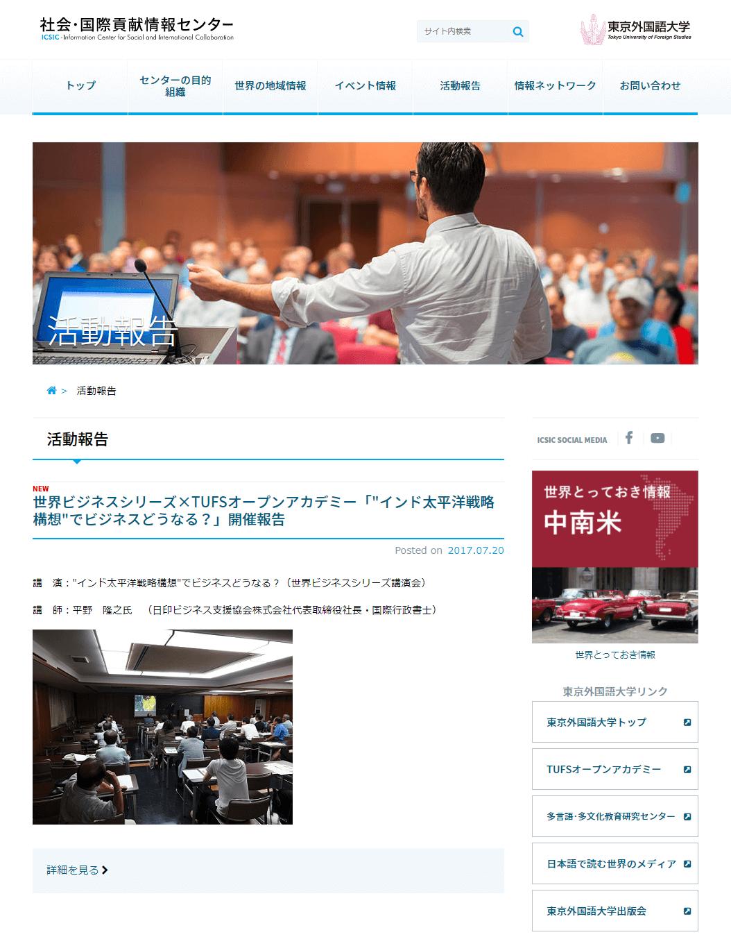 icsic2017-2.png