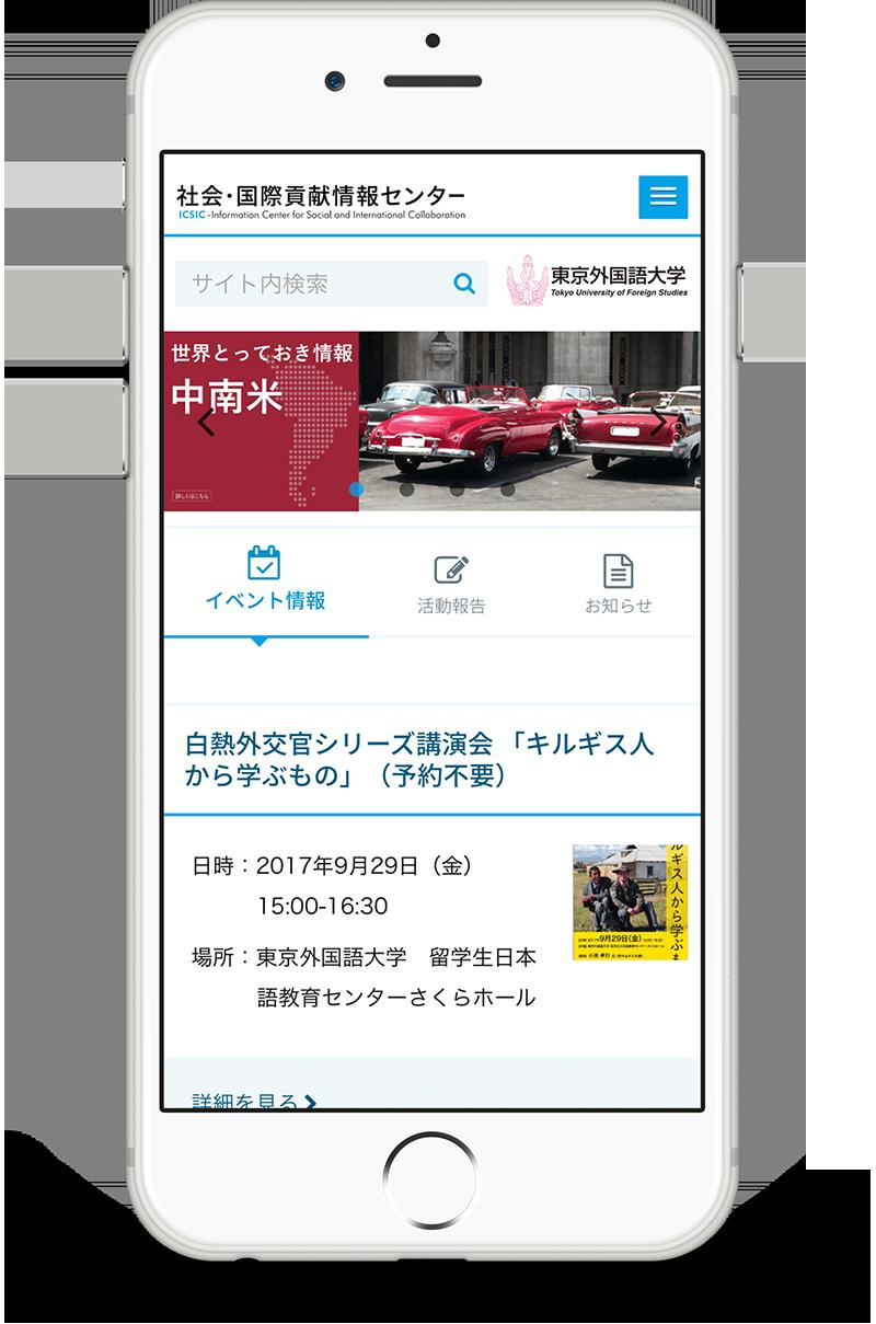 東京外国語大学 社会・国際貢献情報センター様スマートフォンの見た目