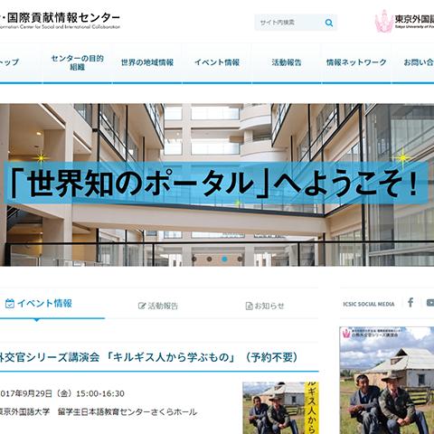 東京外国語大学 社会・国際貢献情報センター様