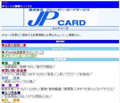 JPカード様携帯版サイト