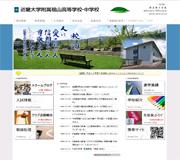 近畿大学附属福山高等学校・中学校様ウェブサイトをMovable Type化致しました。