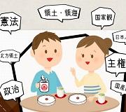 公益社団法人日本青年会議所様