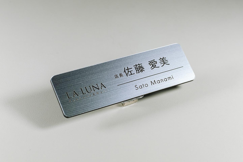 表参道ネイル&アイラッシュ「LA LUNA青山」名札制作