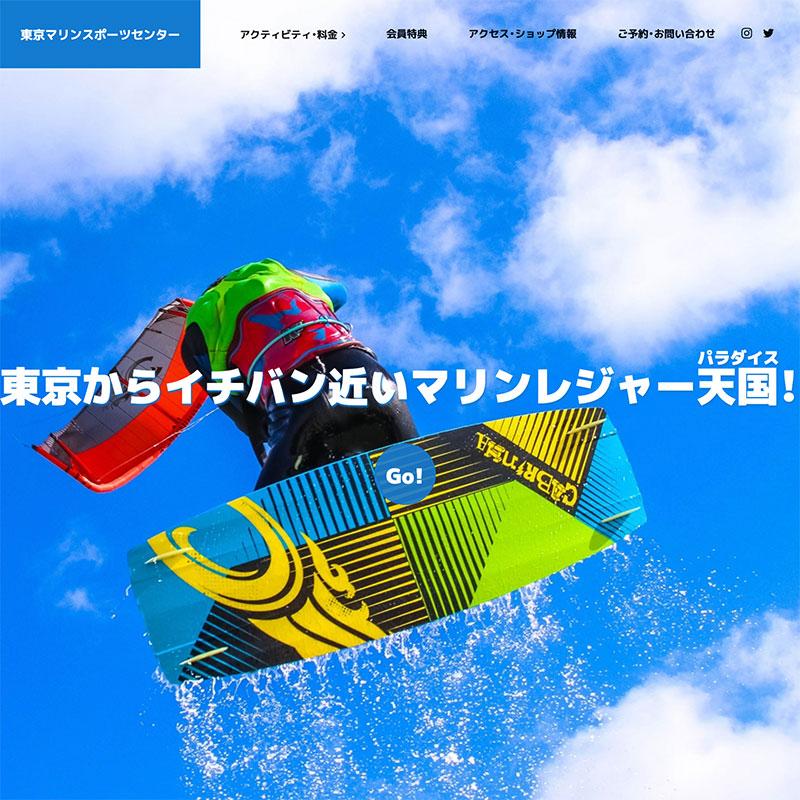 東京マリンスポーツセンター様のウェブサイトを新規制作しました