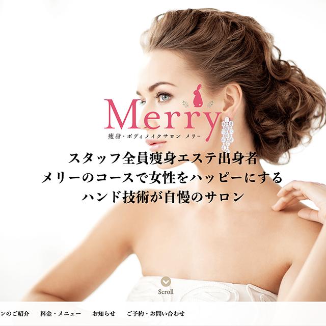 エステサロン「メリー」のクリエイティブデザインならびにWordPressでウェブサイトを作成しました