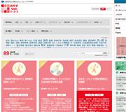 「めやすWeb」公益財団法人国際文化フォーラム様