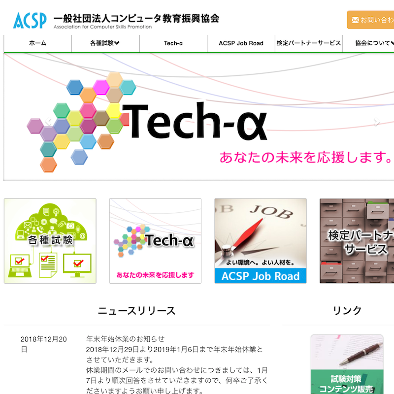 ACSP(一般社団法人コンピュータ教育振興協会)様のウェブサイトのリニューアルをしましたリニューアル前