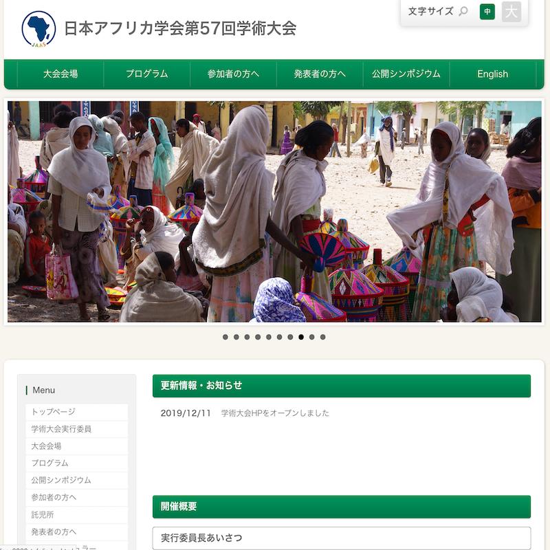 日本アフリカ学会様(第57回学術大会)のウェブサイトを作成しました