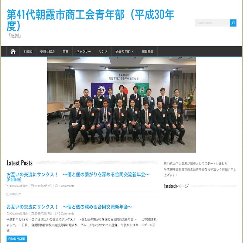 朝霞市商工会青年部ホームページ