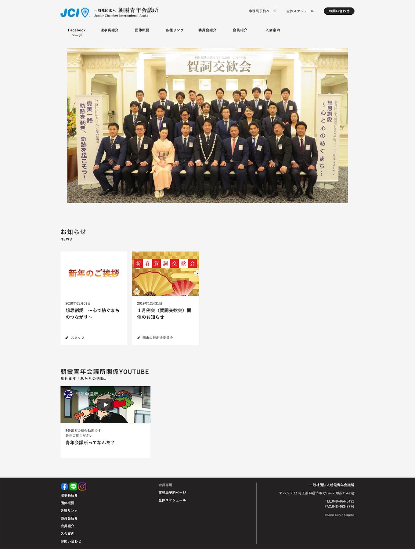 朝霞青年会議所ホームページスマートフォンの見た目