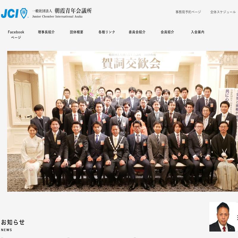 朝霞青年会議所ホームページ