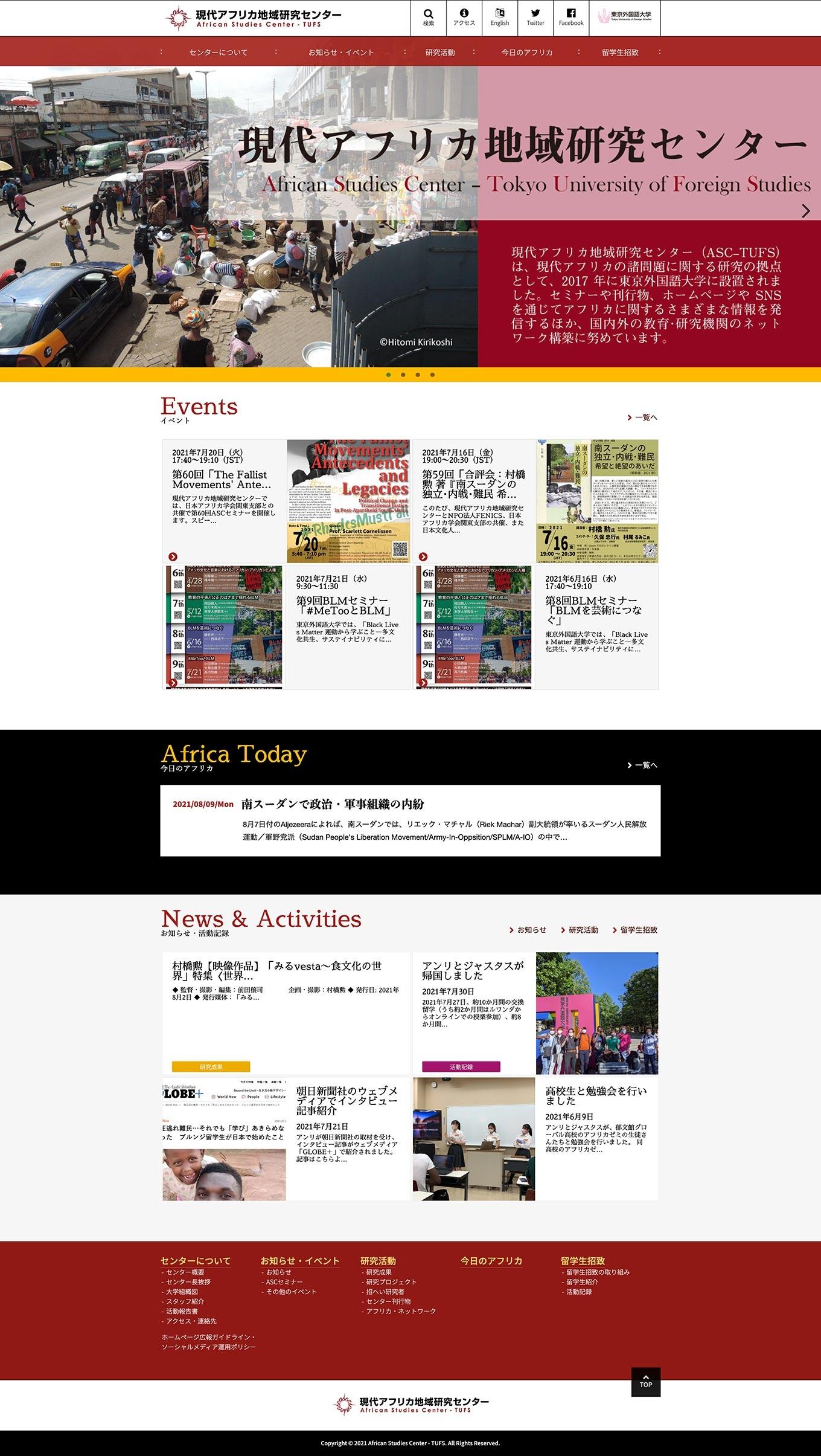 東京外国語大学「現代アフリカ地域研究センター」様ウェブサイトをリニューアルしましたスマートフォンの見た目