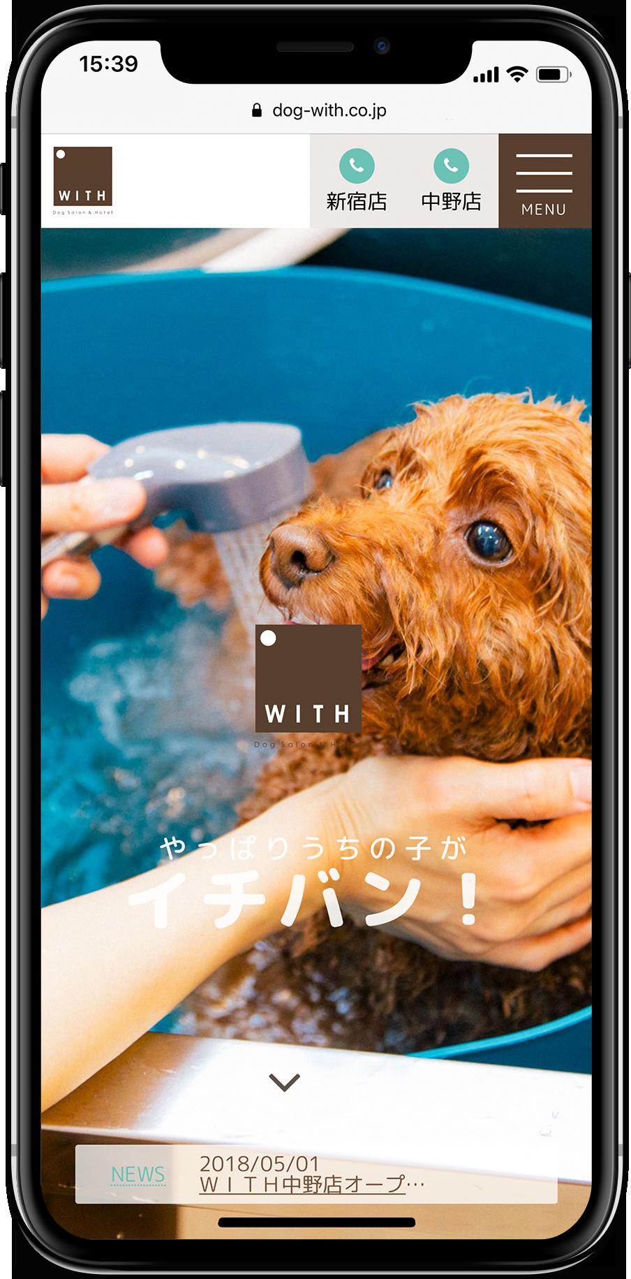 トリミングサロンWITH様のウェブサイトをリニューアルしました。スマートフォンの見た目