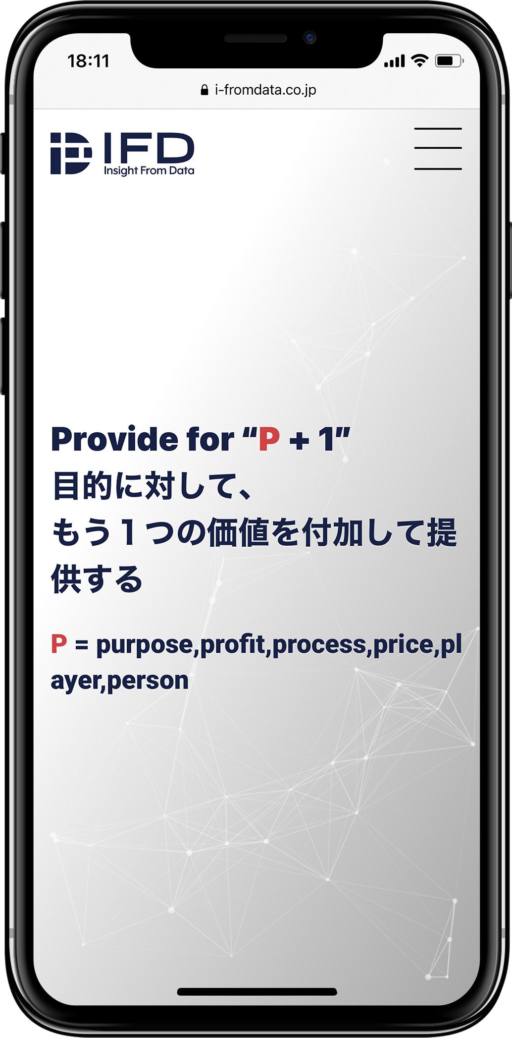 アイ・エフ・ディー株式会社様のウェブサイトをリニューアルしましたスマートフォンの見た目