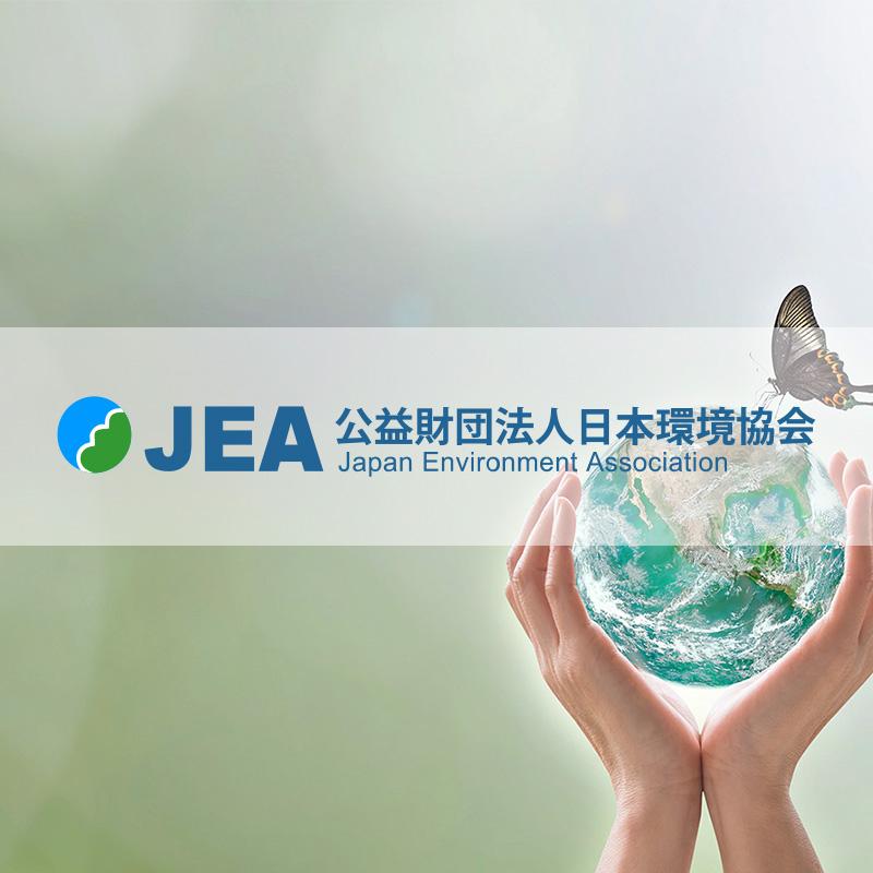 日本環境協会様のホームページをリニューアルしました