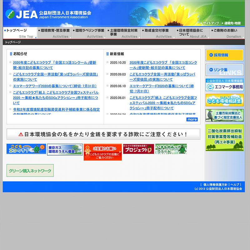 日本環境協会様のホームページをリニューアルしましたリニューアル前
