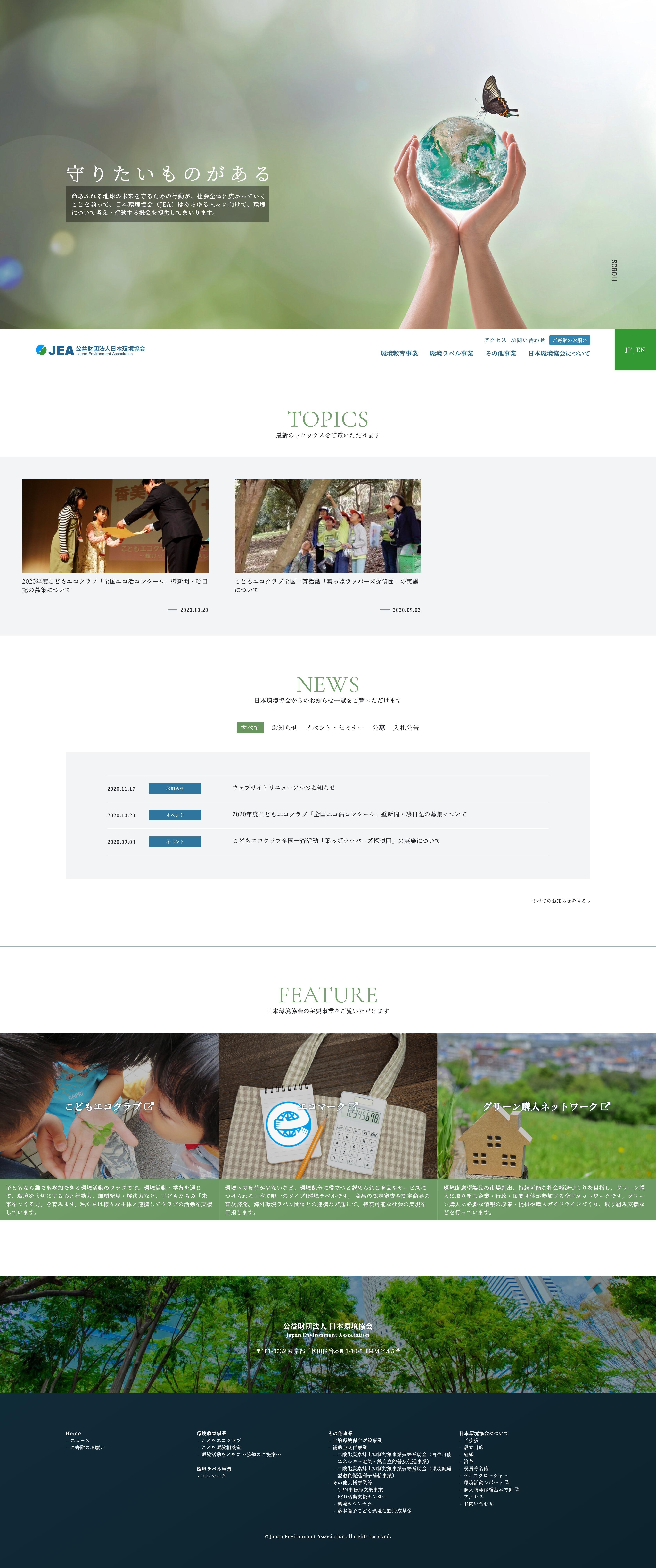 日本環境協会様のホームページをリニューアルしましたスマートフォンの見た目