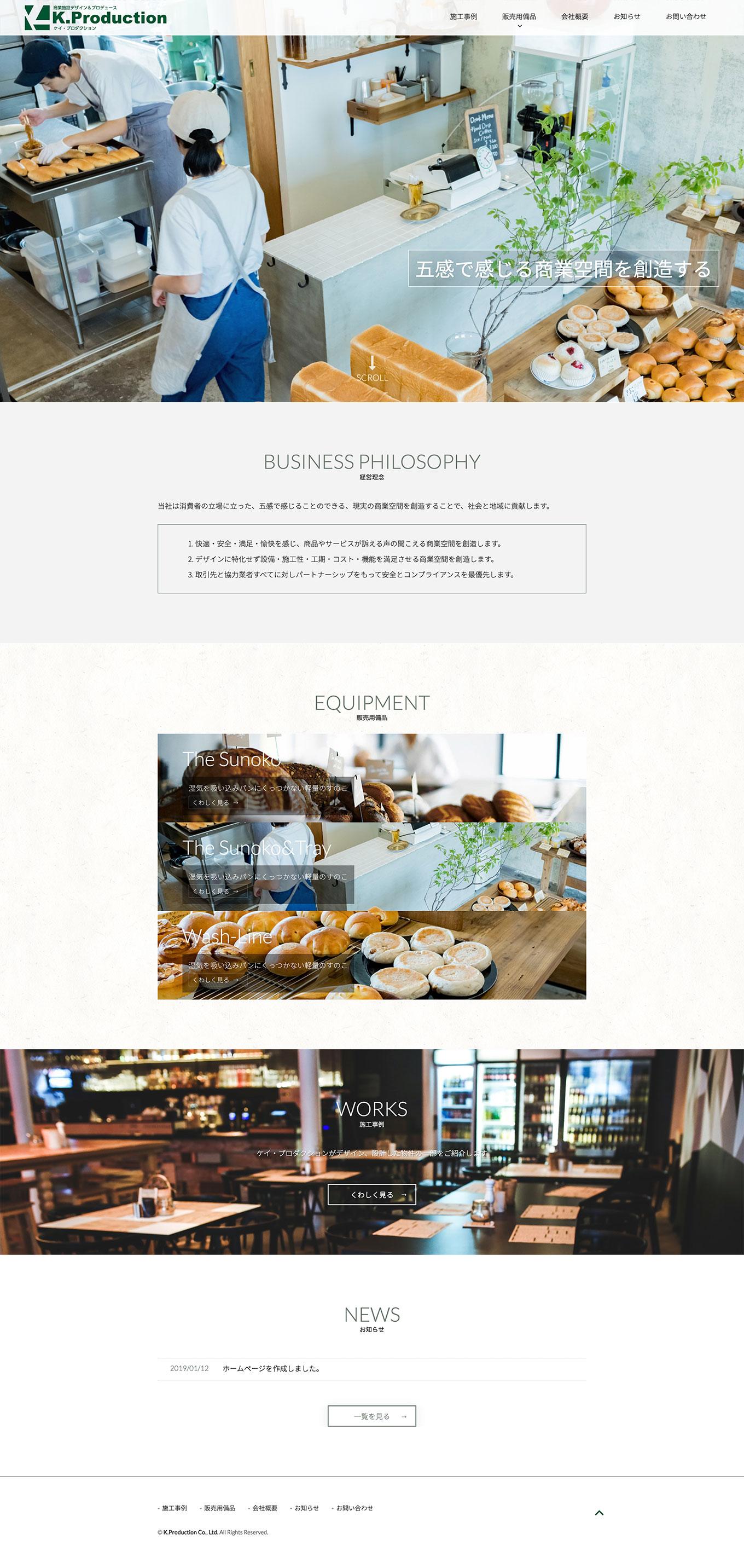 株式会社ケイ・プロダクション様のホームページをGMOメイクショップ に移行しましたスマートフォンの見た目