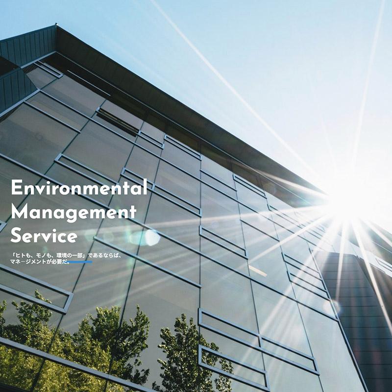 株式会社環境テクノ様のコーポレートサイトを新規制作しました