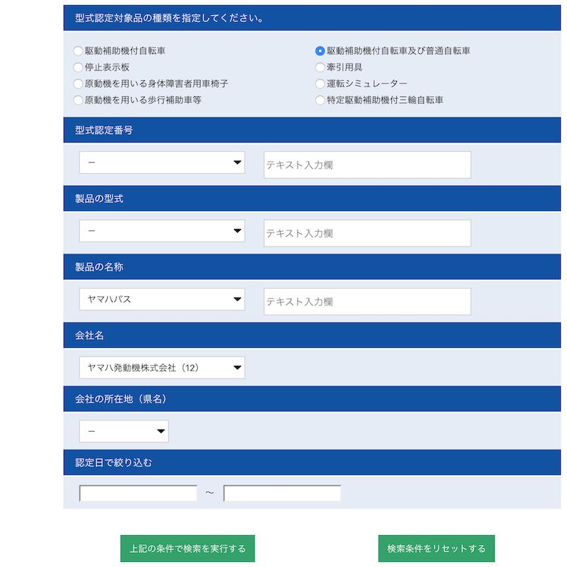 サイト内データの絞り込み検索システム