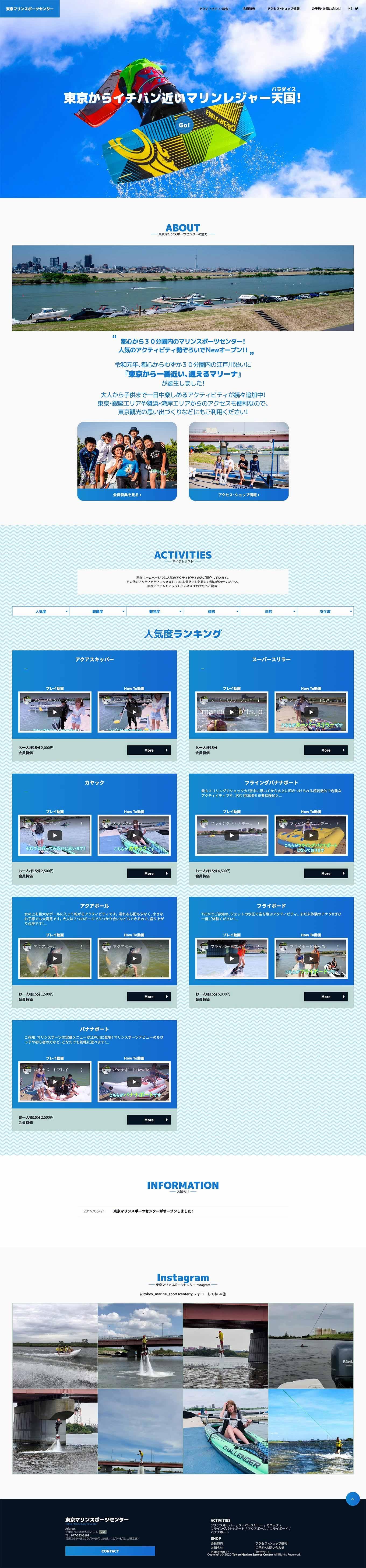 東京マリンスポーツセンター様のウェブサイトを新規制作しましたスマートフォンの見た目