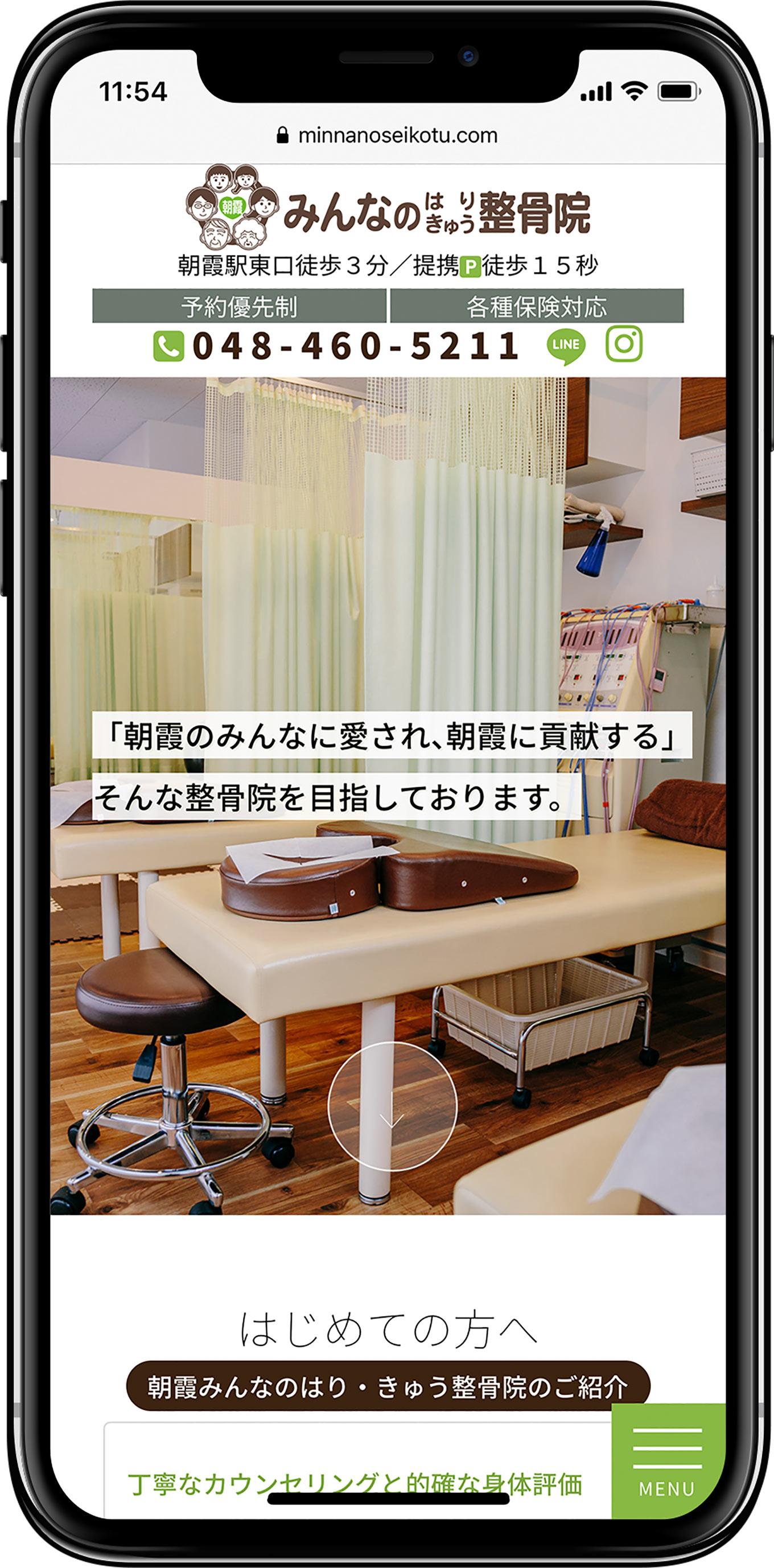 朝霞みんなのはり・きゅう整骨院様のウェブサイトを新規作成しましたスマートフォンの見た目