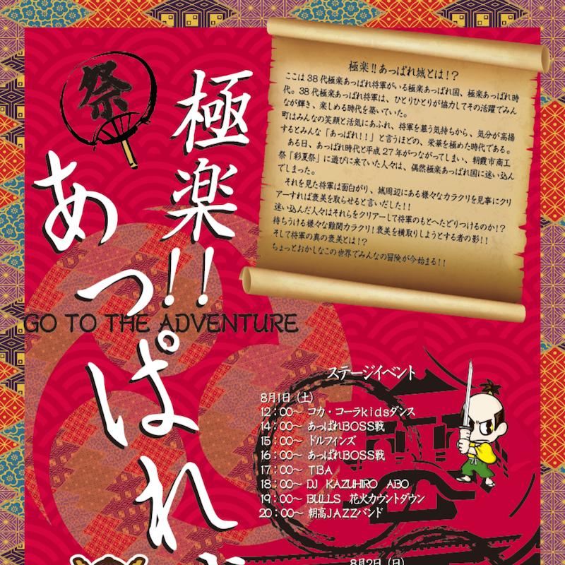 彩夏祭(朝霞市花火大会)の商工会青年部のチラシデザインを作成しました。
