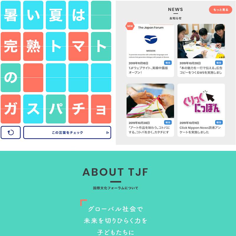 国際文化フォーラム様サイトの一部をMTクラウド化しました