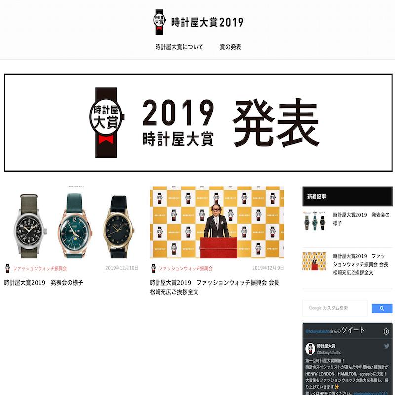 時計屋大賞のウェブサイトを新規制作しました