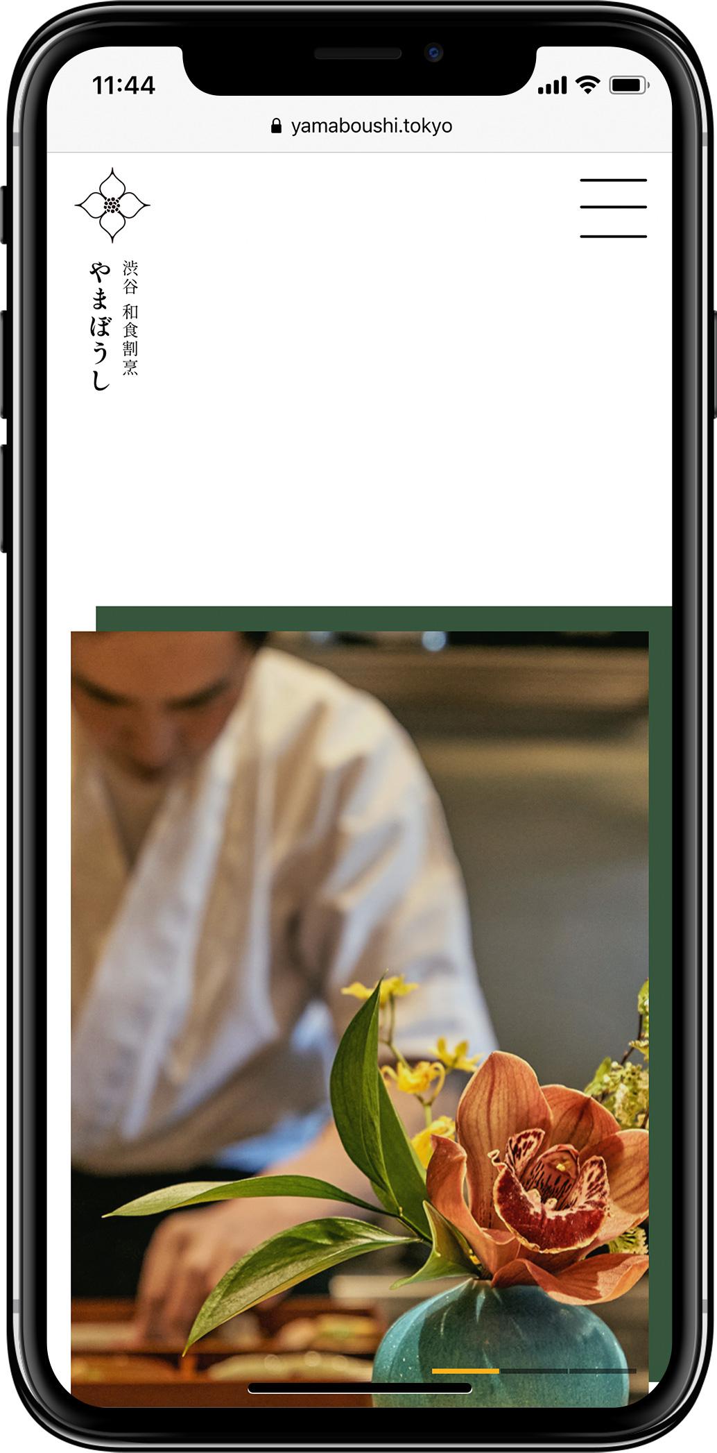 渋谷 和食割烹やまぼうし様のウェブサイトを制作しましたスマートフォンの見た目