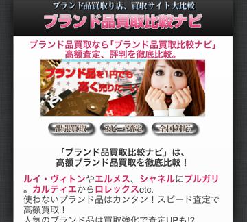 ブランド品買取比較ナビのスマートフォン版サイト