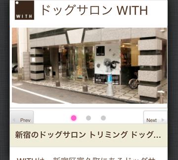 ドッグサロンWITH様のスマートフォン版サイト