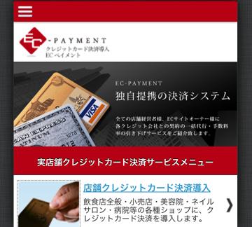 ECペイメントスマートフォンサイト