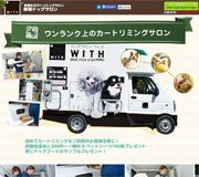 新宿のトリミングカーのプロモーション
