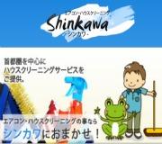 (株)シンカワ様スマホサイト