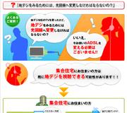 イー・アクセス株式会社 プロモーションページ