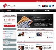 クレジットカード決済代行ECペイメント
